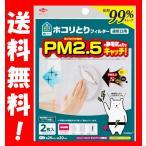 通気口用フィルター PM2.5や花粉を静電気の力でキャッチ 20cm×20cm (2枚入り)