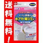 トイレ便器の水垢・輪ジミに おまかせください (水に濡らしてこするだけ) 2本入り