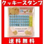 クッキースタンプ (アルファベット/数字)