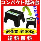 踏み台 コンパクトに運べる折りたたみ式 (耐荷重 50Kg)