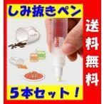 シミ抜きペン レオニス Stain Remover 12ml (5本セット)
