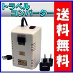 トラベルコンバーター 海外旅行・滞在用 DM−515 (150W迄使用可能)