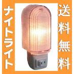 ナイトライト スイッチ式(コンセントに差し込むだけ) あたたかいオレンジ色 オーム電機 NNL-84