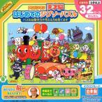 アンパンマン はじめてのジグソーパズル にこにこパレード 32ピース(やさしい) 日本製