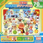 アンパンマン はじめてのジグソーパズル マジックショー 70ピース(むずかしい) 日本製