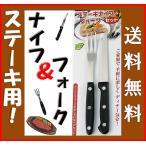 ステーキ用 ナイフ フォーク セット (ご家庭用)