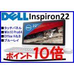 アウトレット新品 Dell 21.5 Inspiron 3264/Win10 Pro 64bit/タッチ機能付/ブルーレイ/Office H&B付