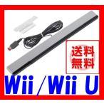 センサーバー 任天堂 Wii / WiiU 対応 Sensor Bar