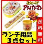 アンパンマン ランチセット(弁当箱/お箸・箸ケース/マグカップ)
