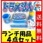 ドラえもん ランチセット(弁当箱/お箸・箸ケース/マグカップ/おしぼりセット) 日本製