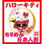 ハローキティ ちりめん 日本人形 Lサイズ(縦27cm×横24cm×幅10cm)