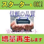 トナーカートリッジ045 カラー4色セット/CRG-045 お預り再生 リサイクルトナー Canon・キヤノン・カラーレーザープリンター/インク