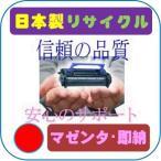 トナーカートリッジ322 マゼンタ 《リサイクルトナー》 Canon・キヤノン・カラーレーザープリンターCRG-322MAG/インク