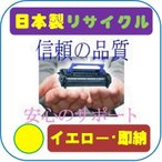 トナーカートリッジ322 イエロー 《リサイクルトナー》 Canon・キヤノン・カラーレーザープリンター CRG-322YEL/インク