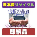 トナーカートリッジ337 リサイクルトナー Canon・キヤノン・モノクロレーザー複合機/インク