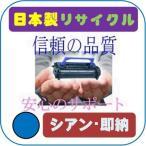 トナーカートリッジ418 シアン 《リサイクル》 Canon・キヤノン・カラーレーザープリンター CRG-418CYN/インク