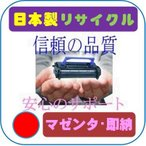 トナーカートリッジ418 マゼンタ 《リサイクル》 Canon・キヤノン・カラーレーザープリンターCRG-418MAG/インク