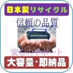 カートリッジE 黒ブラック 《リサイクルトナー》 Canon・キヤノン・レーザープリンター/コピー機/CRG-EBLK/CartridgeE/CRGEBLK/インク