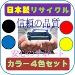CT200393〜396 カラー4色セット 《リサイクルトナー》 トナーカートリッジ Fuji Xerox・富士ゼロックス・カラーレーザープリンター複合機/インク