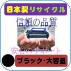 CT201129/CT201125 ブラック 《リサイクル》 大容量トナーカートリッジ Fuji Xerox・富士ゼロックス・カラーレーザープリンター/インク
