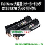 CT201276 ブラック●2本入 トナーカートリッジ 《リサイクルトナー》 Fuji Xerox・富士ゼロックス・カラーレーザープリンター/インク