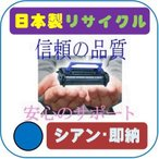 CT201445 シアン 《リサイクルトナー》 トナーカートリッジ Fuji Xerox・富士ゼロックス・カラーレーザープリンター複合機/インク