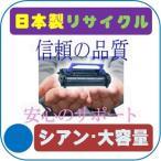 CT202055/CT202051 大容量 シアン 《リサイクルトナー》 トナーカートリッジ Fuji Xerox・富士ゼロックス・カラーレーザープリンター/インク