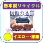 CT202057/CT202053 大容量 イエロー 《リサイクルトナー》 トナーカートリッジ Fuji Xerox・富士ゼロックス・カラーレーザープリンター/インク