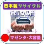 CT202091/CT202087 大容量 マゼンタ(M) リサイクルトナー Fuji Xerox カラーレーザープリンター DocuPrint DP CP400d/CP400ps/インク