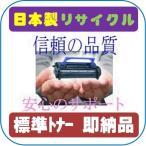 CT350515 《リサイクル ドラム/トナーカートリッジ》 Fuji-Xerox・富士ゼロックス・レーザープリンター/FAX/コピー機/複合機/インク