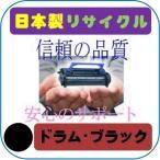 DK3400K ブラック ドラム 《リサイクルドラム》 感光体ユニット MURATEC・ムラテック・カラーレーザープリンター/FAX/コピー機/複合機