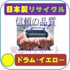 DK3400Y イエロー リサイクルドラム MURATEC ムラテック カラーレーザープリンター/FAX/コピー機/複合機 MFX-C3400/MFX-C3400N/感光体ユニット