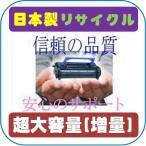 EP2形「L300」 増量タイプ トナーカートリッジ 《リサイクルトナー》 ファクシミリ用 NTT・レーザープリンター/FAX/コピー機/複合機/インク