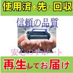 EP「C」形「B6200」トナーカートリッジ(L) 《お預り再生》 ファクシミリ用 NTT・Panasonic レーザープリンター/FAX/コピー機/複合機/インク