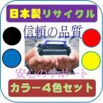GE5-TS-N カラー4色セット 一般トナーセット 《リサイクル》カシオ計算機CASIO・レーザープリンタ/インク