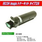 imagioトナーキットタイプ28 ブラック リサイクルトナー即納品 RICOH レーザープリンター/FAX/コピー機/複合機/インク