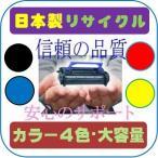 MX-23JT カラー4色セット リサイクルトナー SHARP カラー複合機 MX-2310F/MX-2311FN/MX-2514FN/MX-3111F/MX-3112FN/MX-3114FN/MX-3611F/MX-3614FN/インク
