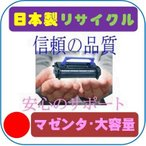 MX-23JTMA マゼンタ リサイクルトナー SHARP カラー複合機 MX-2310F/2311FN/2514FN/2517FN/3111F/3112FN/3114FN/3117FN/3611F/3614FN/インク