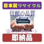 RICOH MPトナーキット1601 ブラック 《リサイクルトナー即納品》 RICOH・リコー・レーザープリンター/FAX/コピー機/複合機/インク