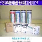理想科学RISOリソー印刷機 RPインクE 黒・汎用6本セット