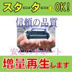 TK-5141K ブラック・トナー キット ≪お預り再生≫ リサイクルトナー KYOCERA・京セラ・ECOSYS エコシス カラーレーザープリンター複合機/インク