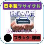 TK-591K ブラック ≪リサイクルトナー≫ KYOCERA・京セラ・ECOSYS エコシス カラーレーザープリンター複合機/インク