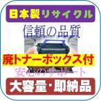 TS1820 大容量トナー 《リサイクルトナー》 MURATEC・ムラテック・モノクロレーザープリンター/FAX/コピー機/複合機/インク