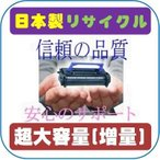 ムラテック V-650/V650用 リサイクルトナーカートリッジ MURATEC・レーザープリンター/FAX/コピー機/複合機/インク