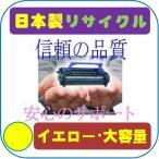 TS3400YBJP イエロー 大容量 L-Type ★緑のレバー 《リサイクルトナー》 MURATEC・ムラテック・カラーレーザープリンター/FAX/コピー機/複合機/インク