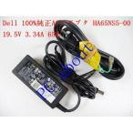 Dell 100%純正ACアダプタ HA65NS5-00/LA65NS2-01/PA-1650-02DD/FA065LS1-01/PA-12 Family 19.5V-3.34A 65W
