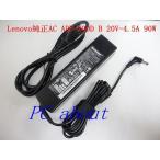 ADP-90DD B同等PA-1900-56LC Lenovo/レノボ 純正AC 20V 4.5A 90W 57Y6385, 57Y6392対応 外径5.5mm 内徑2.5mm