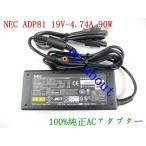 100%純正 NEC LaVie L LaVie S対応用 19V 4.74A ACアダプター PC-VP-WP133互換可