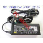 汎用性幅が広い NEC純正 15V ACアダプター
