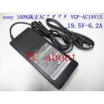 SONY / ソニ- ACアダプター VGP-AC19V15 19.5V-6.2A 100%純正